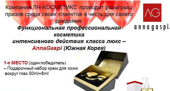 Косметика annagaspi в подарок! - лн-косметикс.