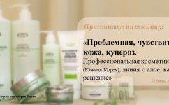 Приглашение на семинар_23.06.16