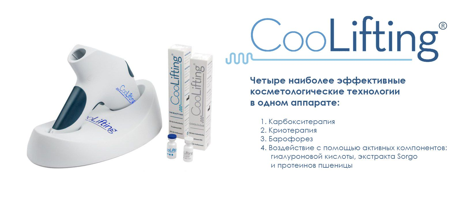 аппарат coolifting (куллифтинг)