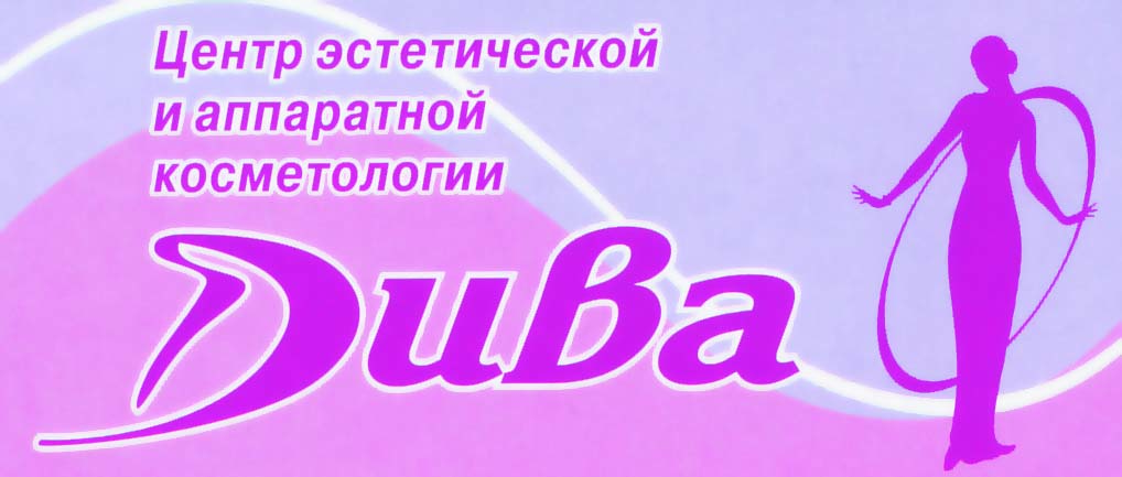 Центр эстетической и аппаратной косметологии Дива
