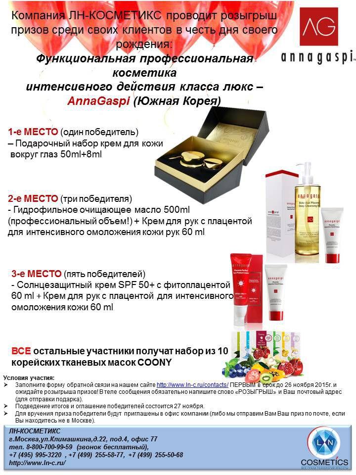 Косметика_конкурс