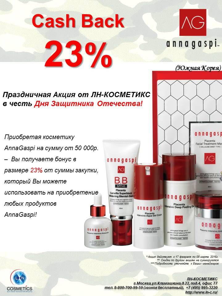 ANNAGASPI_23%CashBack