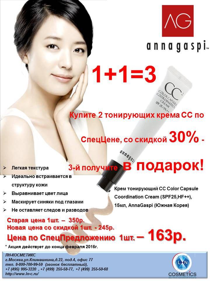 Косметика_AG_CC_опт