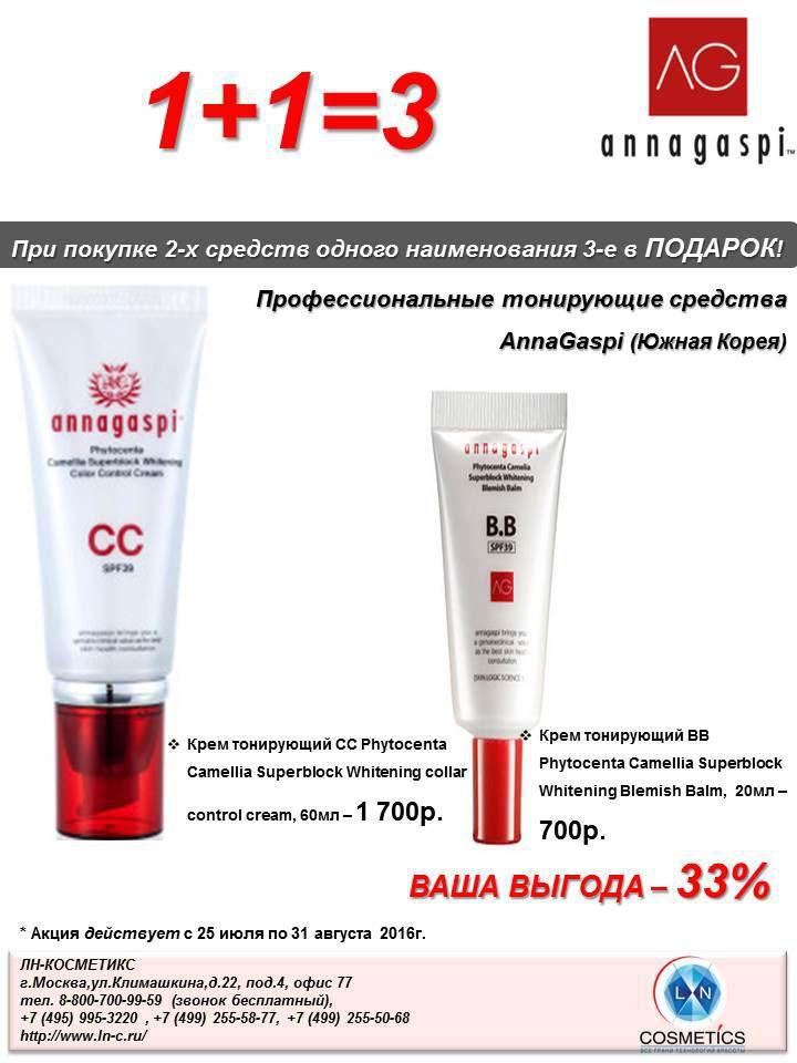 Косметика_AG_CC-BB (до конца августа)1