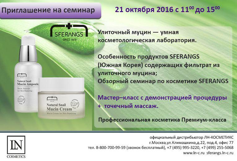 seminar-mutsin3-gotovyiy