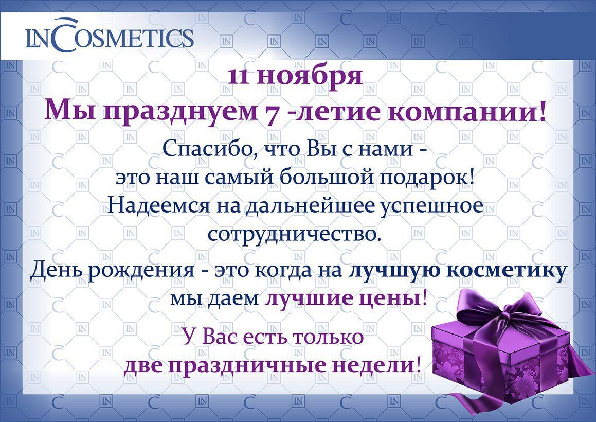 лн-косметикс, sferangs