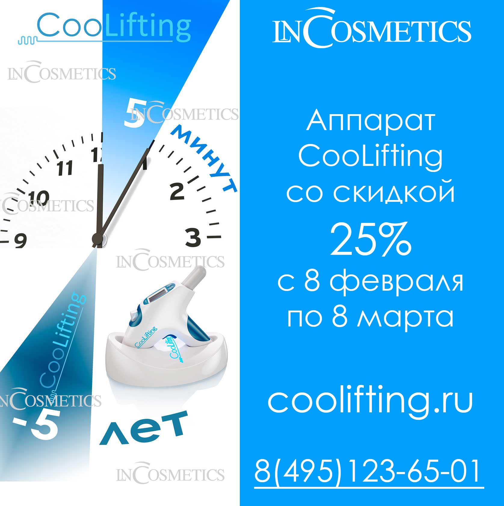 Coolifting акция