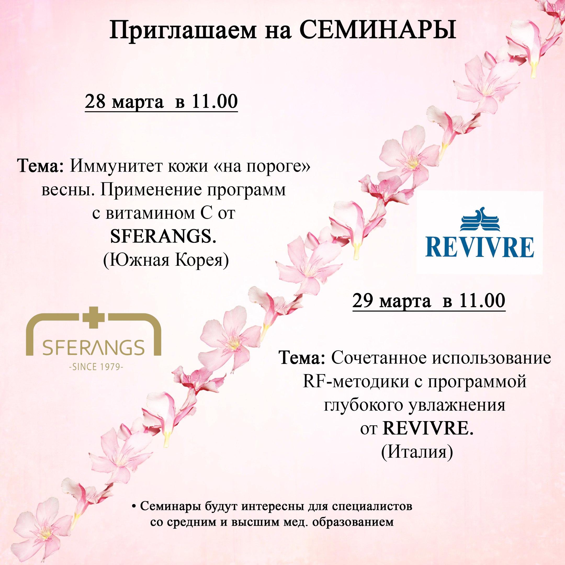 Приглашаем на семинары 28 и 29 марта