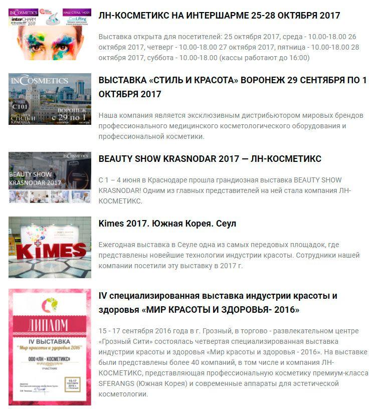 выставка-продажа медицинских косметологических аппаратов