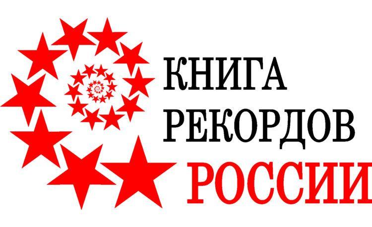 Kniga Rekordov Rossii