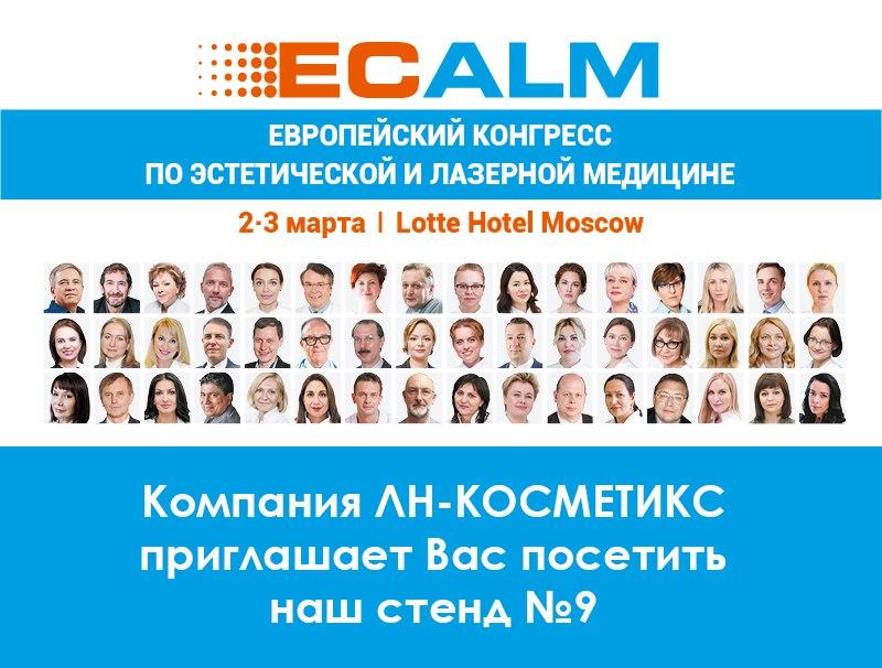 Европейский конгресс