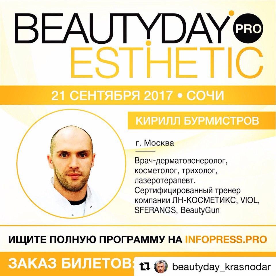 Beautyday в Сочи