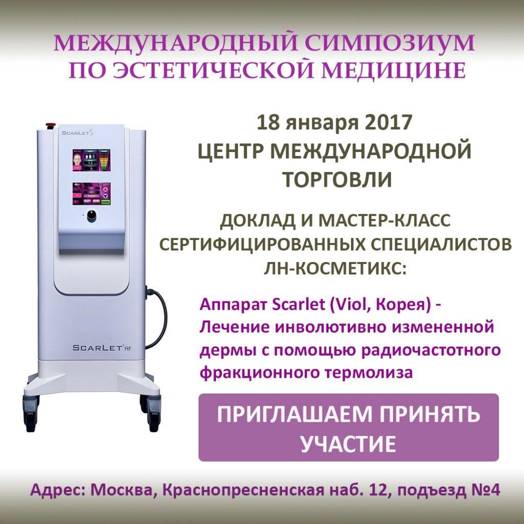 международный симпозиум по эстетической медицине